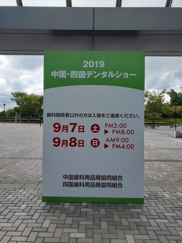 2019中国・四国デンタルショー、テーブルクリニック講演