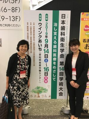 日本歯科衛生学会第14回学術大会に参加して