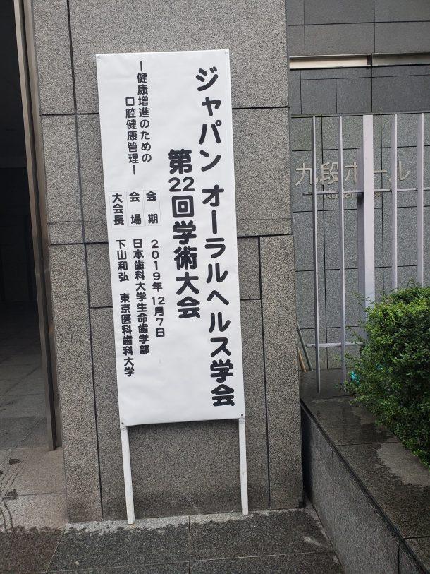 ジャパンオーラルヘルス学会第22回学術大会参加