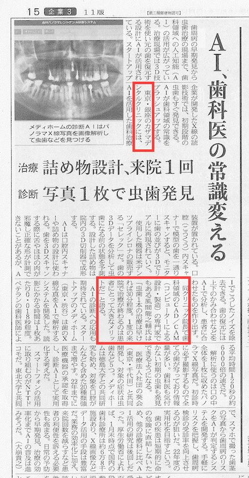 日本経済新聞「AI、歯科医の常識変える」