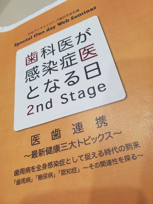 日本アンチエイジング歯科学会 スペシャルワンデイセミナー(web開催)受講